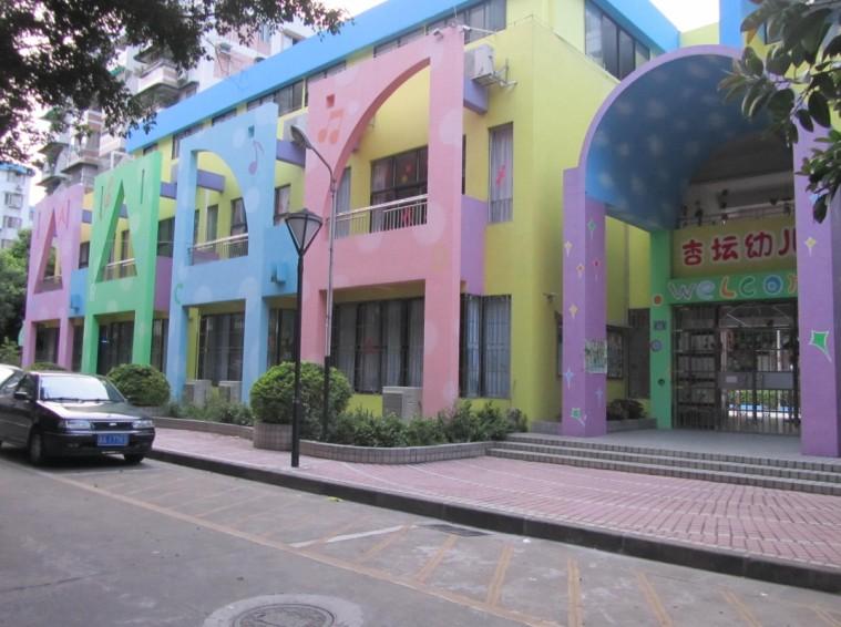 广州市海珠区杏坛幼儿园