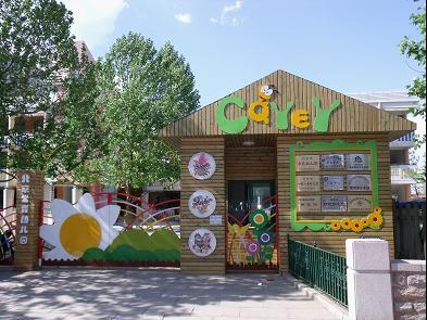 北京市海淀区北京常青幼儿园