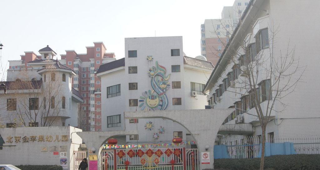 北京市石景山区金苹果幼儿园