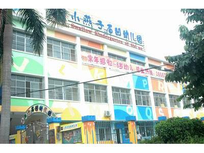 深圳市宝安区小燕子石凹幼儿园