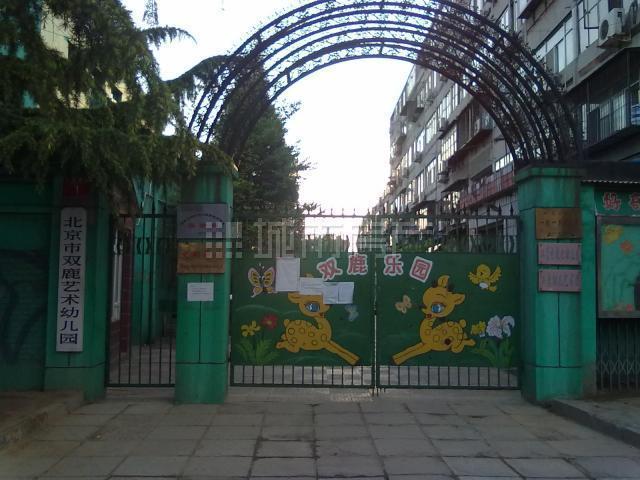 北京市通州区双鹿艺术幼儿园(新华联家园分园) -招生