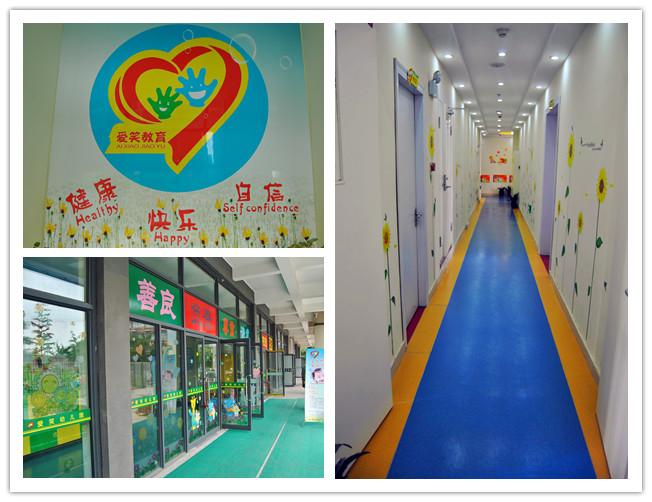 杭州市下沙区爱笑幼儿园