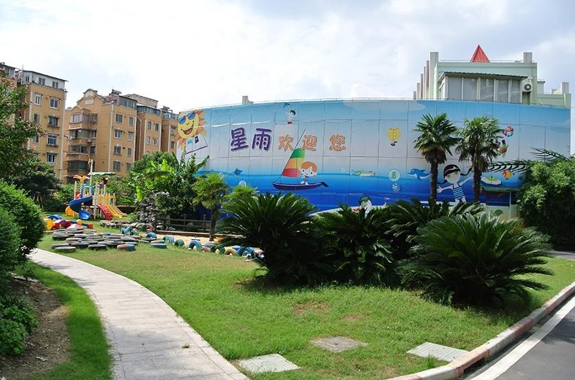 上海市浦东新区星雨幼儿园(利津路总部)