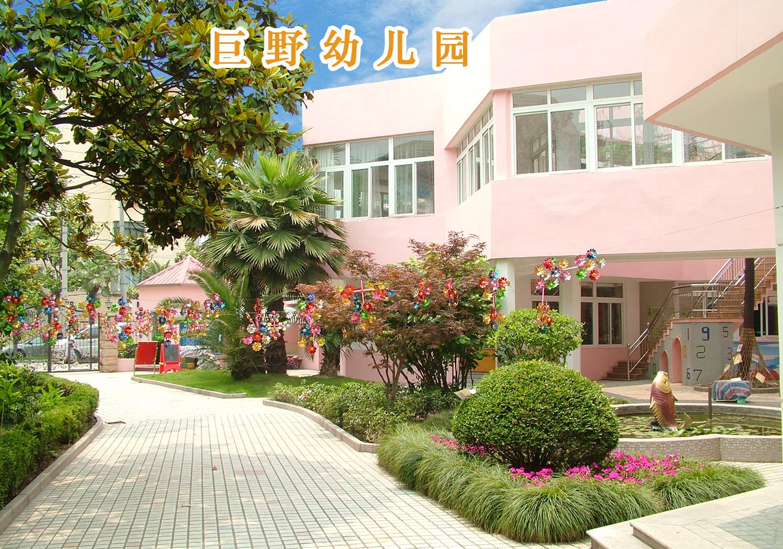 上海市浦东新区巨野幼儿园(泾华部)