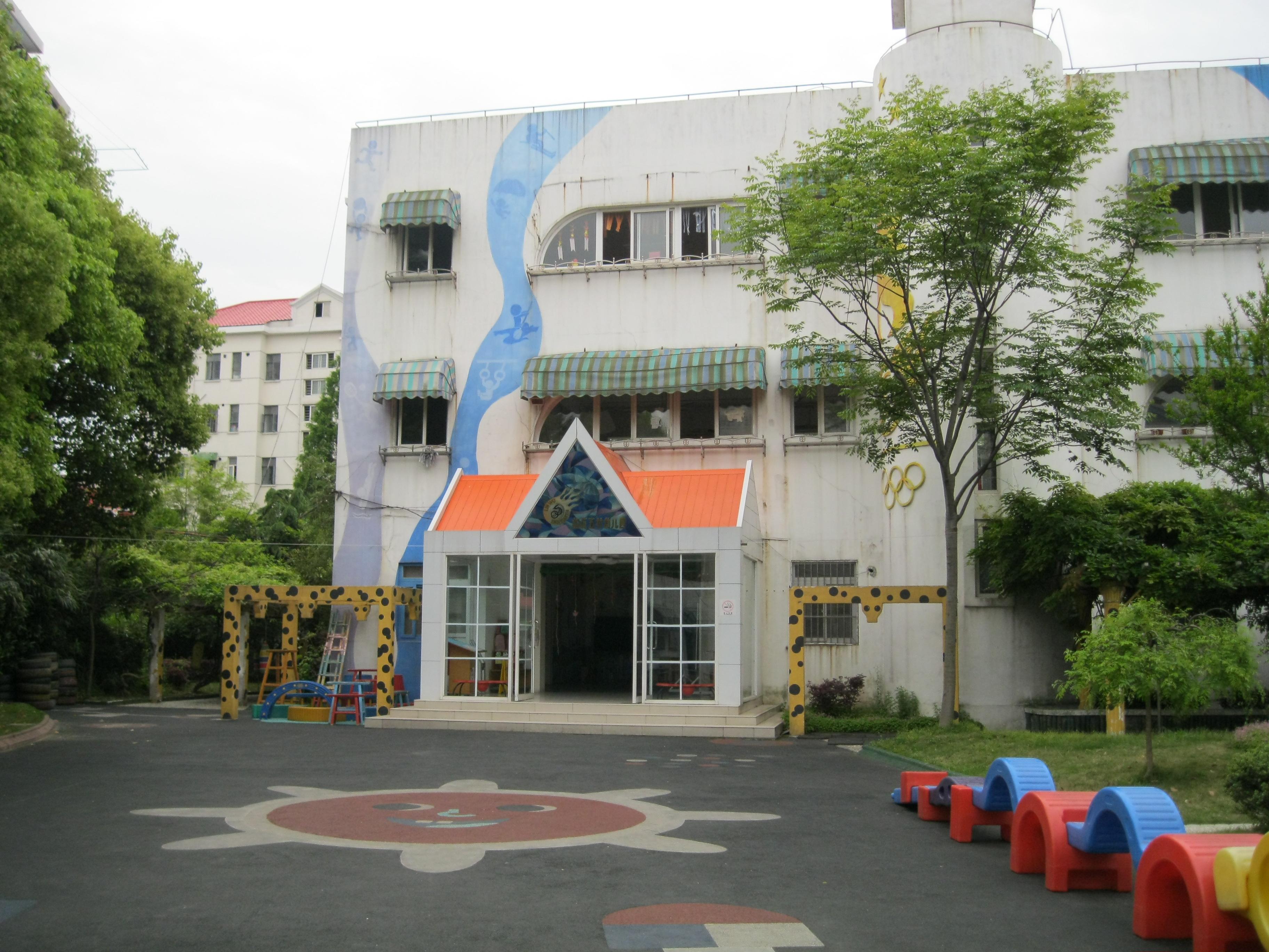 上海市浦东新区临沂五村幼儿园