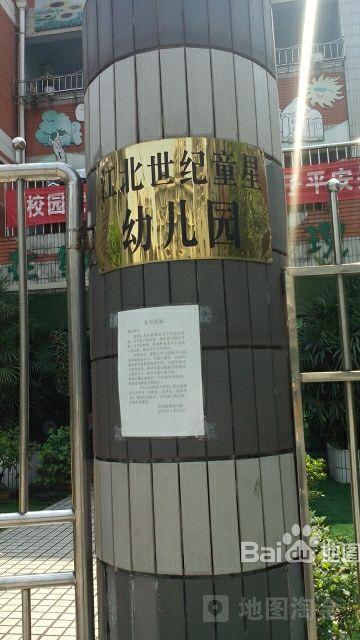 重庆市江北区世纪童星幼儿园