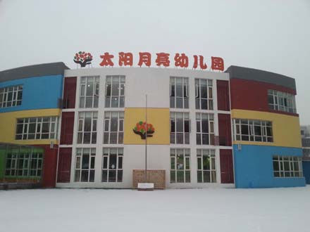 天津市河东区太阳月亮幼儿园