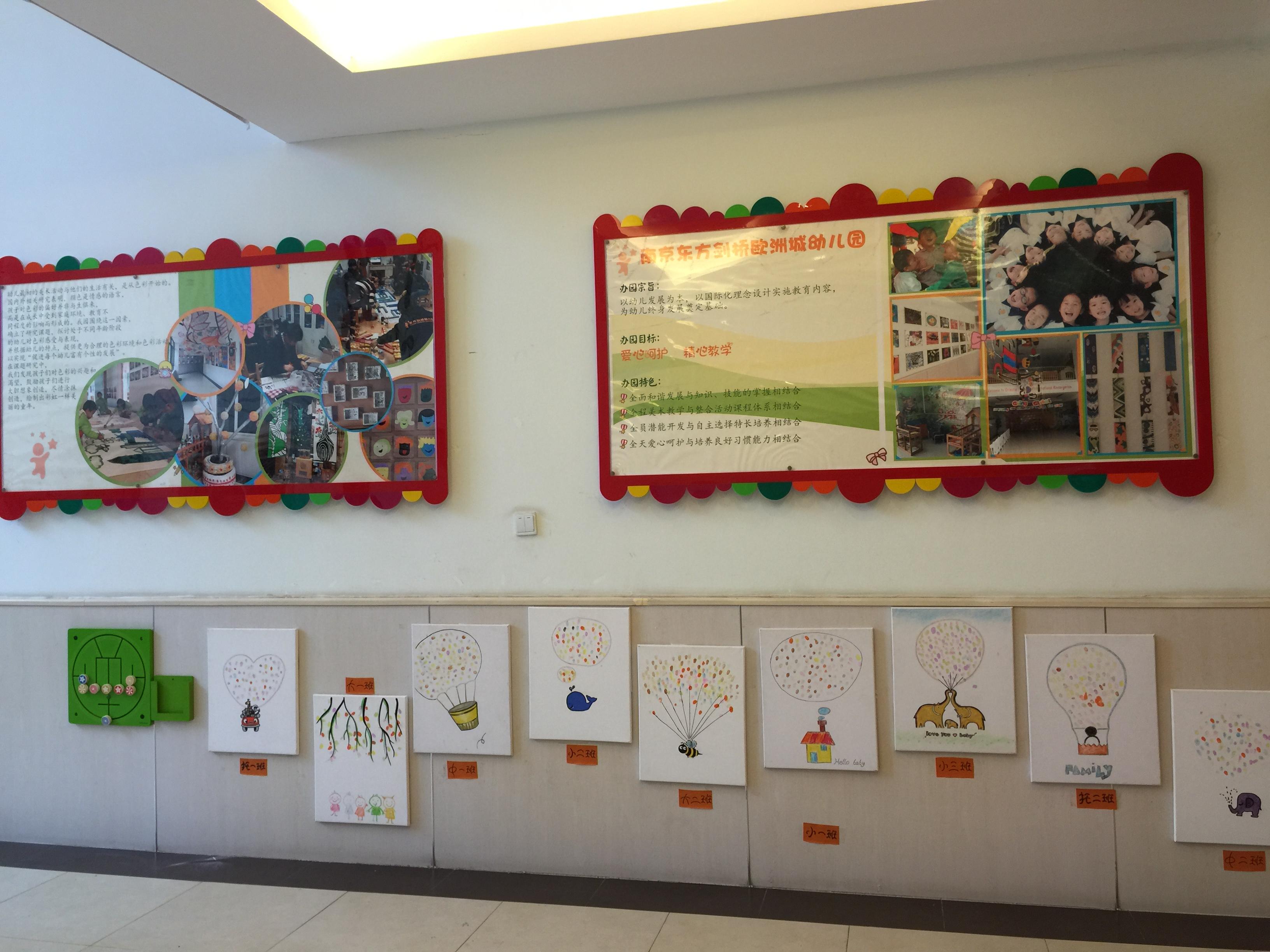 南京市建邺区东方剑桥欧洲城国际双语幼儿园