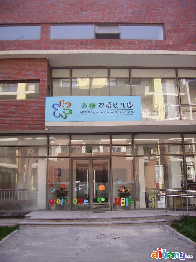 北京市朝阳区美格双语幼儿园(千鹤家园)