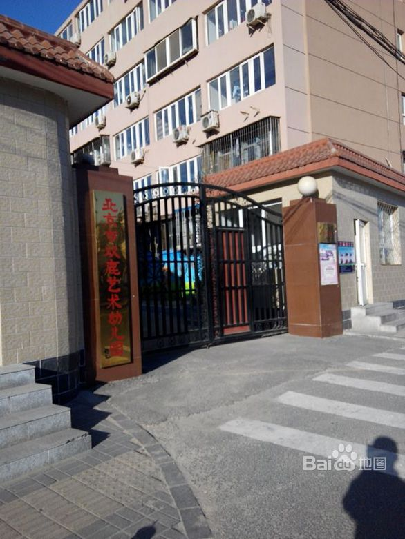 北京市通州区双鹿艺术幼儿园