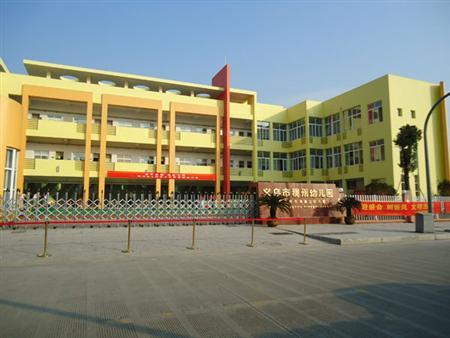 义乌市稠州幼儿园公立省一级示范幼儿园