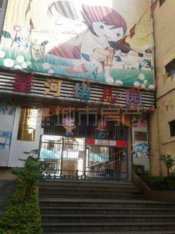 广东省东莞市东城区星河幼儿园
