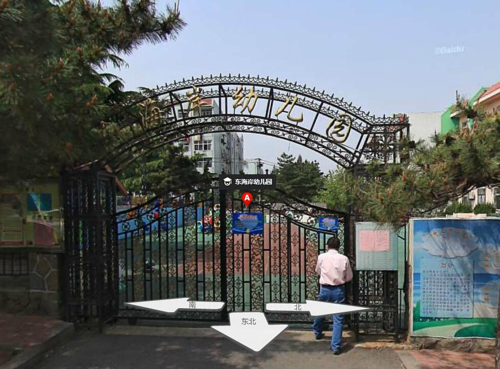 青岛市市北区东海岸幼儿园私立省二级示范幼儿园