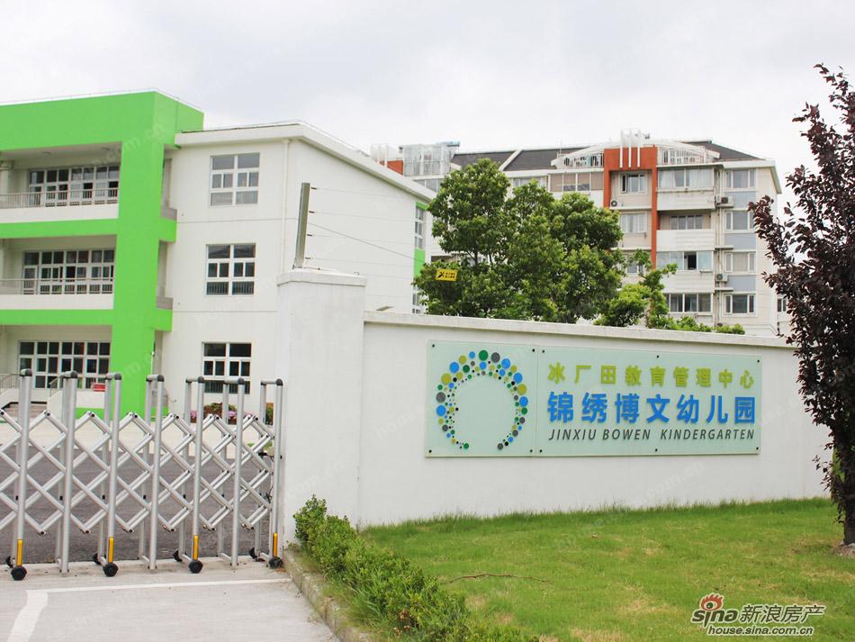 上海市浦东区锦绣博文幼儿园