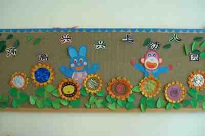小班高高兴兴上幼儿园主题墙