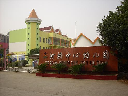 浙江省绍兴县柯桥中心幼儿园