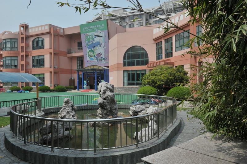 上海市闵行区阶梯锦绣幼儿园