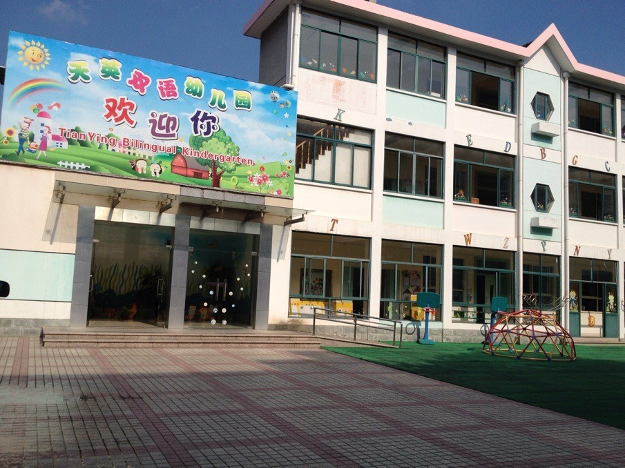 上海市奉贤区天英双语幼儿园