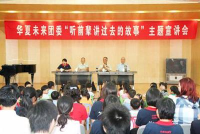 天津市河西区华夏未来双语幼儿园