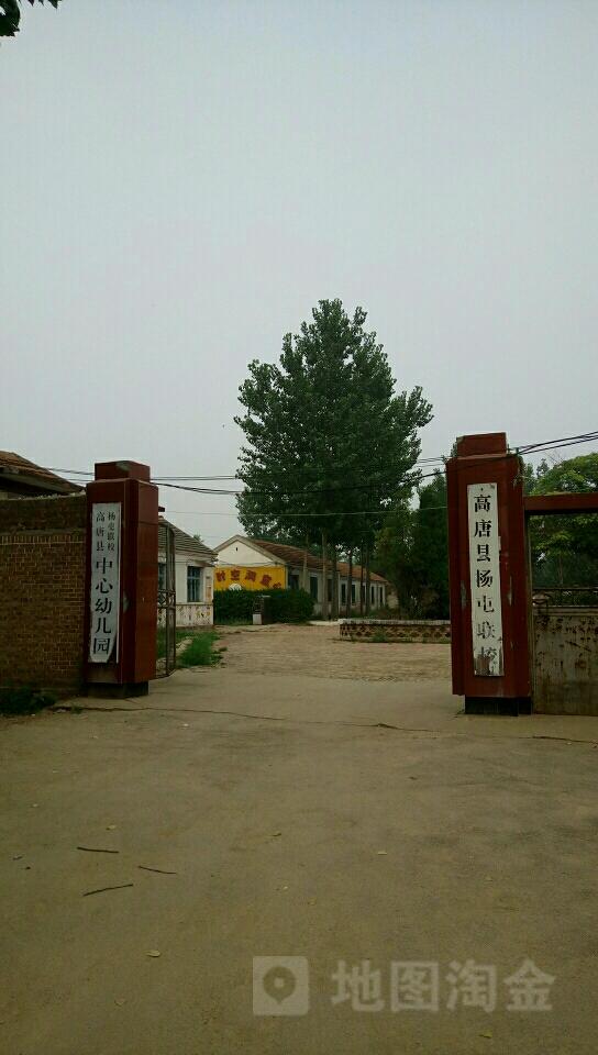 聊城市高唐县杨屯乡中心幼儿园