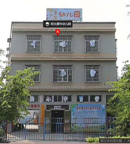 湛江市霞山区阳光童年幼儿园