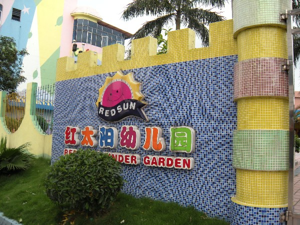 东莞市横沥红太阳幼儿园
